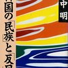 『韓国の「民族」と「反日」』(朝日文庫)読了