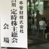 株主総会メモ(2019.6.14 日本管財)