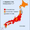 【コロナ】47都道府県立学校休校延長状況マップ【5月5日更新】