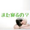 「朝食後の二度寝」を防ぐための方法3選