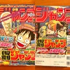 復刻版 週刊少年ジャンプを会社帰りに買ってみた