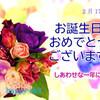 2月17日お誕生日おめでとうございます!
