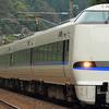 金沢への秋旅1(サンダーバード、金沢駅、かいてん寿し大倉)