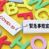 日本の緊急事態宣言について