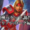 報酬バケット調査~リリアン/ローグ編~【ver21.0】