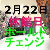 【22日】ホールドチェンジ情報!