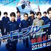 映画化決定『コードブルー』2018年公開!トロント帰りの藍沢が再び救命を救う!白石、緋山、藤川、冴島は?