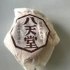 【おいしい】八天堂のクリームパン!!