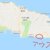 Go to samoa!!⑤ サモアでホームステイ!!~研修のまとめ~