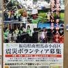 今も求められる福島でのボランティア:災害復興支援ボランティアネット