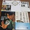 本5冊無料でプレゼント!(3270冊目)