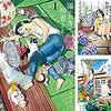 お尻と猫に目がいってしまう…のんびり年の差恋愛模漫画『猫のお寺の知恩さん』あらすじと見所紹介。