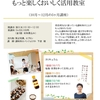 【名古屋】調味料をもっと楽しくおいしく活用講座(10~12月)
