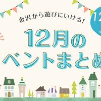【12/11更新!】金沢から行けるイベント一覧!【イベントまとめ2019】