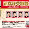 新春(2017年1月)、東京の歌舞伎がものすごいことになりそう!