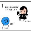 大使のスマホ【4コマ漫画】
