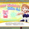 【スクフェス】千歌ちゃん誕生日記念!ガチャ結果