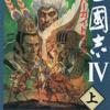 三国志4のゲームの攻略本の中で  どの書籍が最もレアなのか?