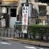 東京写真10選その31(新小岩編)