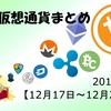週間仮想通貨まとめ【12月17日~12月23日】ビットコイン45%OFFの大バーゲンセール