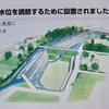 上新井調節池(埼玉県所沢)