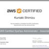 AWS認定SysOpsアドミニストレータ・アソシエイトの再認定をパスした
