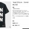 円高時、高額ブランド商品を買うなら外国サイトで??