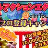 ポイントタウンのゲソてんでプロ登録キャンペーン開催!全員500円もらえるだけでなく、大会も構えておく必要あり!?