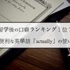 【留学後の口癖ランキング1位?】超絶便利な英単語『actually』の使い方!