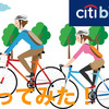 ニューヨーク市内で【citibike】(シェア自転車)を使ってみた