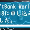 SoftBank World 2018に申し込みました。
