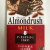 ブルボン アーモンドラッシュ ミルク! 甘いチョコレート好きにおすすめ!
