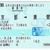 乗車券 京都→黄檗 (交)京都四条発行
