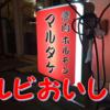 【御茶ノ水】上質なお肉をハイコスパで食べられるお店「焼肉ランド マルタケ」行ってきた感想!