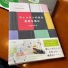 『文房具のある素敵な毎日』 文房具のプロが考える日常を変えるノートの使い方