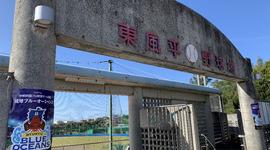 沖縄初のプロ野球球団「琉球ブルーオーシャンズ」がついに始動!
