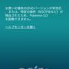CyanogenMod13導入端末でポケモンGOする Magisk篇(※10/26追記 動かなくなった?)