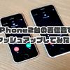 iPhone2台の着信音でマッシュアップを試みる 📲📲