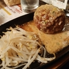 六本木【六本木DoRa】ハンバーグ(ごまだれ) ¥950