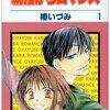 ロマンス、コメディ、サスペンス、様々なツボを押してくれるフルコース少女漫画。