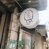 【台湾旅行】台北 素敵なフレンチカフェに行きました