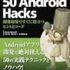 『50 Android Hacks 開発現場ですぐに役立つヒントとコード』を販売開始しました!