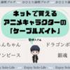 ネットで買える「アニメキャラクターのケーブルバイト」まとめ【Amazon/楽天】