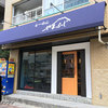 西中島南方にらーめん店「やまふじ」がオープン!|2019年4月25日