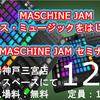 MASCHINE JAMでダンス・ミュージックをはじめよう!12月3日(土)、関西最速MASCHINE JAMセミナー