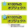 K100%のノセ処理