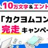 「目指せ、10万文字 & エントリー!」カクヨムコン6完走キャンペーン