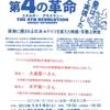 【1・14『第4の革命』京都上映会・特別シンポジウム】大島堅一さん×木戸衛一さん 「ドイツでは『脱原発』が実現できたのに日本ではなぜ『脱原発』が実現できないのか?」