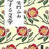 【レビュー】恋する文豪:柴門ふみ