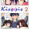 Kiss × sis 第2巻と ToLOVEる 第7巻